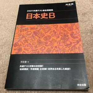 共通テスト総合問題集日本史B 2021/河合塾日本史科