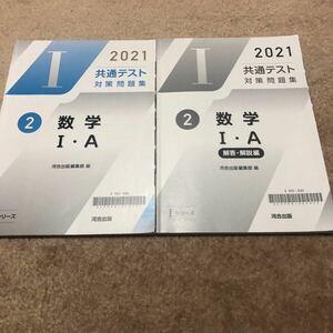河合出版 2021年度 共通テスト 対策問題集 数学1・A