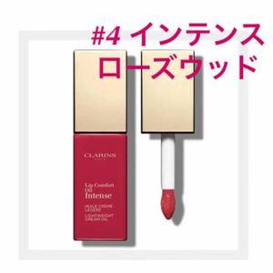 【5/22発売新色】クラランス リップオイル 04 インテンス ローズウッド