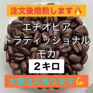 注文後焙煎 エチオピア トラディッショナルモカ(グジ) 自家焙煎コーヒー豆or粉
