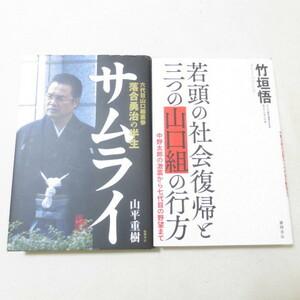サムライ / 若頭の社会復帰と三つの山口組の行方 ヤクザ 本 小説 2冊セット