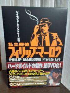 ★★ レア品! 私立探偵フィリップ・マーロウ DVD-BOX ★★