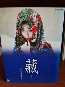 ★★ NHKドラマ 松たか子主演 【 藏 】3枚組BOX 監督 : 大山勝美 ★★