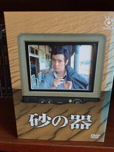 ★★ レア品! 砂の器 3枚組 DVD-BOX 仲代達矢 田村正和出演 監督 : 富永卓二 ★★