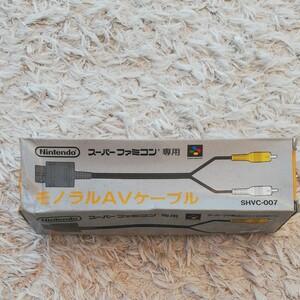 モノラルavケーブル スーパーファミコン 任天堂 Nintendo 純正品