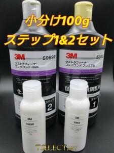 3M(スリーエム) コンパウンド ウルトラフィーナプレミアム2本SETお試し100g小分け5磨き・傷取り