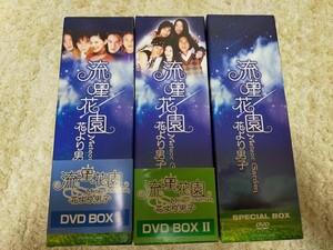 流星花園 DVDBOX 花より男子