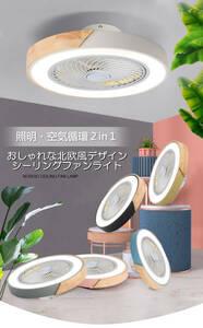 おしゃれLEDシーリングファンライト 照明 扇風機 6畳 8畳 10畳 木目 天然木 北欧 調光 調色 リモコン リビング 寝室 和室 浴室 グレー