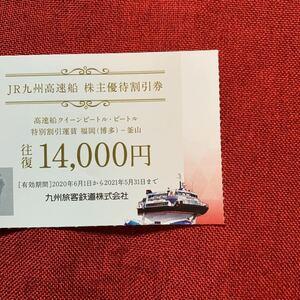 送料無料JR九州株主優待 JR九州高速船株主優待割引券1枚 20220531