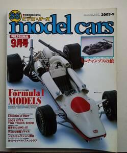 期間限定値下げ中! 特集F1モデルの逆襲 モデル、カーズ2003年9月号