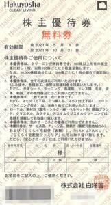 白洋舎 株主優待 クリーニング 無料券(2枚) 有効期限:2021.10.31 ※複数あり Hakuyosha/優待券