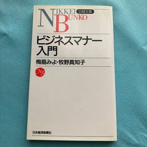 ビジネスマナー入門 梅島みよ/著 牧野真知子/著/古本
