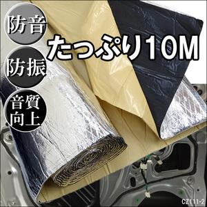 大判 デッドニング シート 幅1m 厚5mm 一巻き 10m 防音 防振 (A)/16ψ