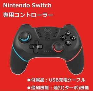 Switch コントローラー スイッチ ワイヤレス 日本語取説明書,