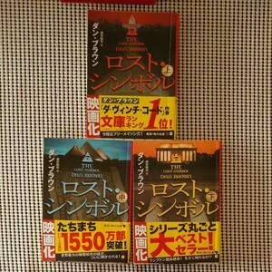 ダン・ブラウン 角川文庫 ロスト・シンボル 全3冊 まとめ売り 文庫 文庫本