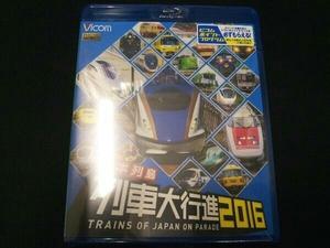 【未開封】日本列島列車大行進2016(Blu-ray Disc) ブルーレイ BD