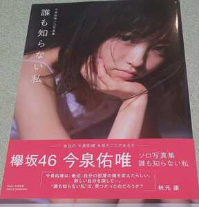 今泉佑唯 写真集 誰も知らない私 欅坂46 櫻坂46