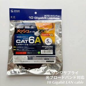 新品 LANケーブル SANWA SUPPLY KB-T6AME-05BKR