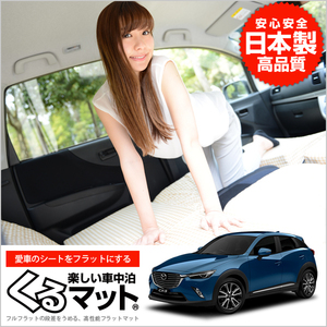MAZDA CX-3 DK    (2 шт  бежевый   оценка C)  Япония  произведено   высокое качество   интерьер   Сиденье   квартира   подушка   коврик  Меньше   кровать   Intel  задний   custom