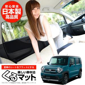 новая модель   Flare кроссовер  MR52S MR92S (4 шт  бежевый   оценка B)  Япония  произведено   высокое качество   интерьер   Сиденье   квартира   подушка   коврик  Меньше   кровать   custom
