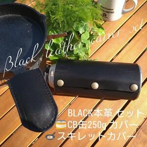BLACK牛本革セット!CB缶カバーとスキレットカバー 珈琲アウトドア 刻印無料