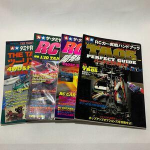 ザ・タミヤ RC CAR'S RCカー実戦ガイドブック 4冊セット