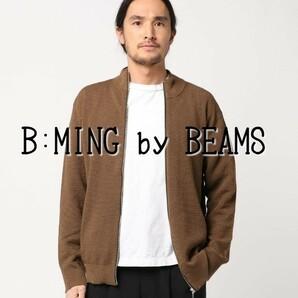 極美品【B:MING by BEAMS ジップアップ カーディガン ブラウン/茶 Sサイズ】 ニットカーディガン ブルゾン
