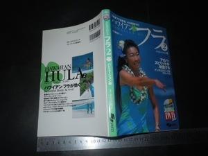 ※「 DVD付 正統派フラ伝承者、小川美穂子の ハワイアン フラ 2 バリエーション編 」SJ SPORTS