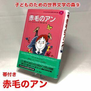 【児童書】赤毛のアン / 子どものための世界文学の森 9/ルーシーM.モンゴメリ/前田三恵子
