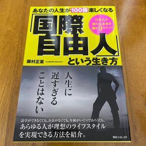あなたの人生が100倍楽しくなる 「国際自由人」 という生き方 日本人の新たな未来を創る9ステップ/藤村正憲