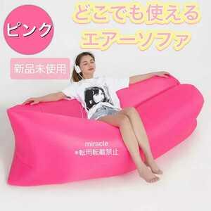 エアーソファー エアークッション 海水浴 映え浮き輪 アウトドア用品 ピンク色 エアーベッド