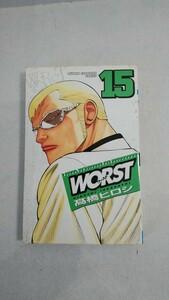 【コミック】WORST 15巻 高橋ヒロシ