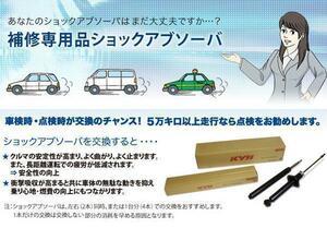 KYB補修用ショック ウィッシュ ZNE14G 4WD R2本 送料無料(除く、沖縄)