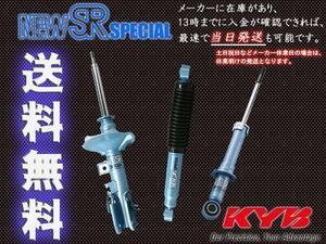 KYB New SR ステップワゴン RG1/RG2/RG3/RG4 1台分 送料無料(除く、沖縄)
