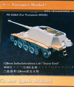 トランペッター 00350 1/35 シュタール エミール 自走砲 エッチング パーツ ■ Voyager Model PE35064 ボイジャーモデル プラモデル 011