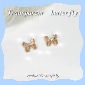 ネイル ネイルパーツ ジェルネイル  バタフライ 蝶々 バタフライネイル 蝶々ネイル  ワンホン ワンホンネイル