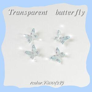ネイルパーツ 蝶々 バタフライ ジェルネイル ストーン セルフネイル ハンドメイド