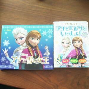 「アナと雪の女王」「アナと雪の女王 アナとエルサといっしょ! あそびえほん」