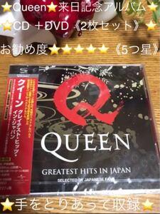 新品CD +DVD『Queen グレイテスト・ヒッツ・イン・ジャパン』未開封