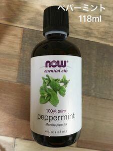 送料無料【特大瓶】100%天然 ペパーミント エッセンシャルオイル118ml 《精油 アロマオイル now foods ナウフーズ 》