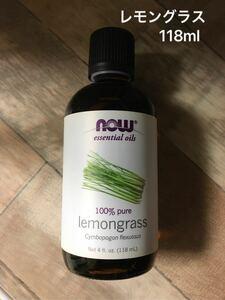 《送料無料》【特大瓶】100%天然 レモングラス エッセンシャルオイル 118ml 《精油 アロマオイル now foods ナウフーズ 》