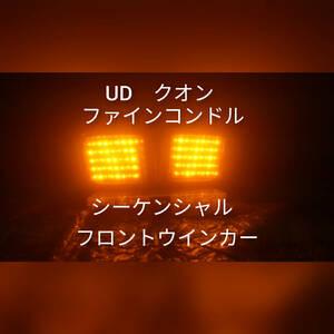 新品加工 UD クオン ファインコンドル シーケンシャル LED ウインカー 社外品