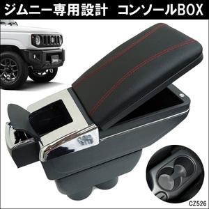 アームレスト ジムニー コンソールボックス JB23 JB33 JB43 純正ホルダー対応 黒レザー調/23ш