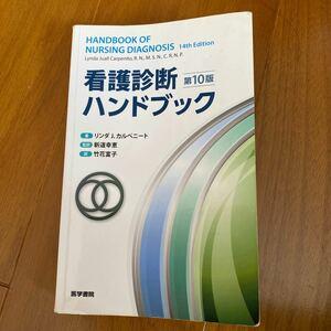 看護診断ハンドブック 第10版/リンダジュアルカルペニート (著者) 新道幸恵