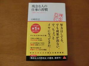 残念な人の仕事の習慣 人間関係、段取り、時間の使い方 山崎将志 アスコムBOOKS USED