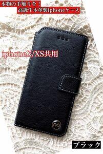 【iphoneX/XS共用】高級牛本革ユーズド加工スムースレザーケースブラックS新品未使用手帳型スマホケース