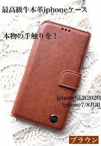 【iphoneSE2/7/8共用】高級牛本革ユーズド加工スムースレザーケースブラウンS新品未使用手帳型ケース iPhone7