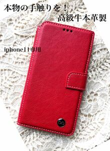 【iphone11専用】高級牛本革ユーズド加工スムースレザーケースレッドS新品未使用手帳型ケース