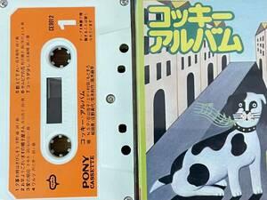 即決 コッキー・アルバム・カセットテープ
