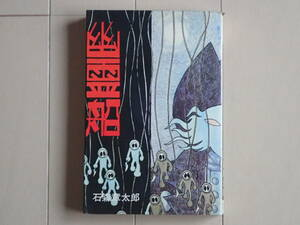 石森章太郎 / 幽霊船 全1巻初版完結 売上・注文カード付き 個人蔵書